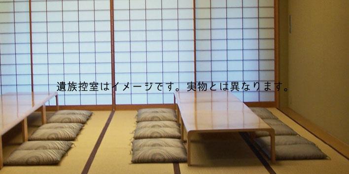 『西光寺大師堂』遺族控室